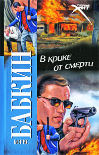 В крике от смерти - Борис Бабкин