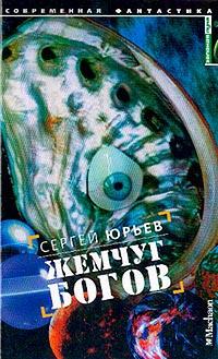 Жемчуг богов - Сергей Станиславович Юрьев