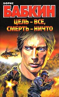 Цель - все, смерть - ничто - Борис Бабкин