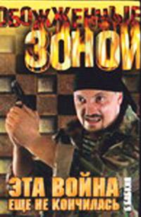 Эта война еще не кончилась - Борис Бабкин