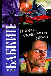 Я хотел, чтобы меня убили - Борис Бабкин