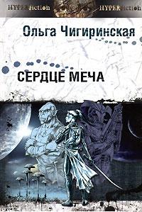 Сердце меча - Ольга Чигиринская