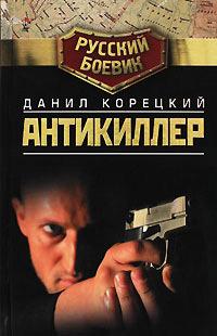 Антикиллер - Данил Корецкий