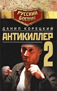 Антикиллер-2 - Данил Корецкий