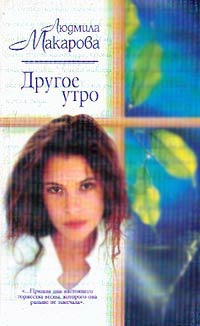 Другое утро - Людмила Макарова