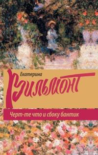 Черт-те что и сбоку бантик - Екатерина Вильмонт