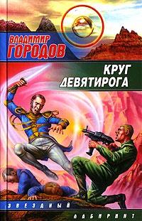 Круг Девятирога - Владимир Городов