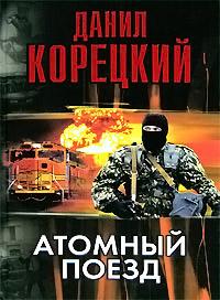 Атомный поезд - Данил Корецкий