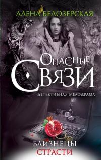 Близнецы страсти - Алена Белозерская