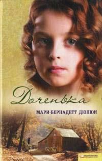 Доченька - Мари-Бернадетт Дюпюи