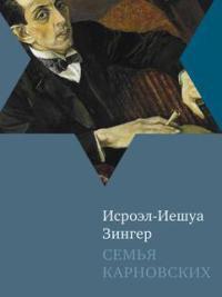 Семья Карновских - Исроэл-Иешуа Зингер