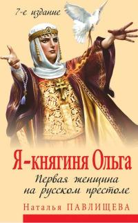 Я - княгиня Ольга. Первая женщина на русском престоле - Наталья Павлищева
