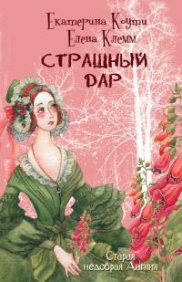 Страшный дар - Елена Клемм