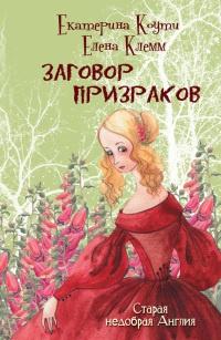 Заговор призраков - Елена Клемм