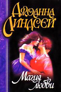 Магия любви - Джоанна Линдсей