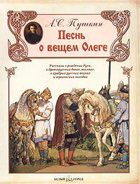 Песнь о вещем Олеге - Александр Пушкин