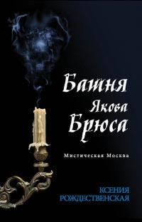 Мистическая Москва. Башня Якова Брюса - Ксения Рождественская