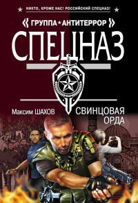 Свинцовая орда - Максим Шахов