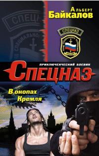 В окопах Кремля - Альберт Байкалов