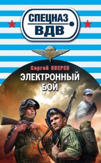 Электронный бой - Сергей Зверев