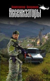Ассенизаторы - Константин Хохряков