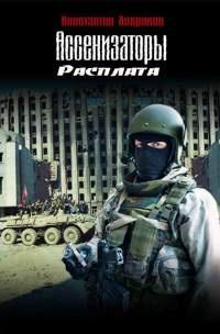 Ассенизаторы. Расплата - Константин Хохряков