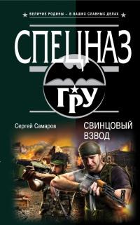 Свинцовый взвод - Сергей Самаров
