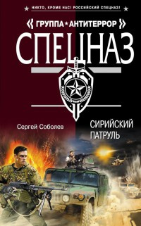 Сирийский патруль - Сергей Соболев