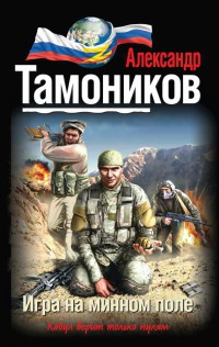 Игра на минном поле - Александр Тамоников