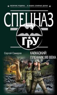 Кавказский пленник XXI века - Сергей Самаров