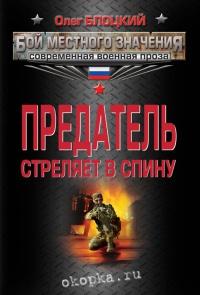 Предатель стреляет в спину - Олег Блоцкий