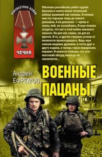 Военные пацаны - Андрей Ефремов