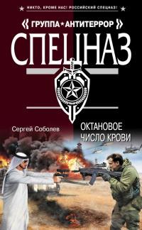 Октановое число крови - Сергей Соболев