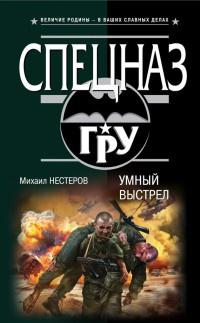 Умный выстрел - Михаил Нестеров