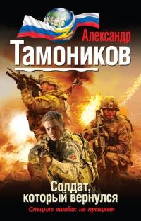 Солдат, который вернулся - Александр Тамоников