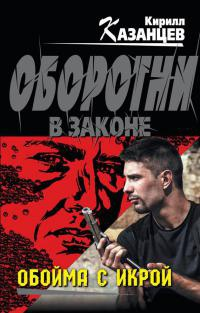 Обойма с икрой - Кирилл Казанцев
