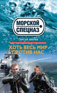 Хоть весь мир против нас - Сергей Зверев