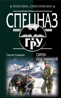 Схрон под лавиной - Сергей Самаров