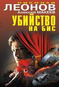 Убийство на бис - Алексей Макеев