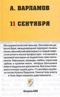 11 сентября - Алексей Варламов