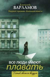 Все люди умеют плавать - Алексей Варламов