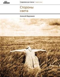 Стороны света - Алексей Варламов