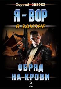 Обряд на крови - Сергей Зверев