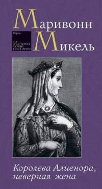 Королева Алиенора, неверная жена - Маривонн Микель