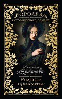 Родовое проклятье - Анастасия Туманова