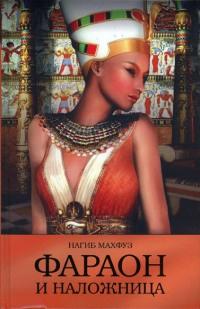Фараон и наложница - Нагиб Махфуз