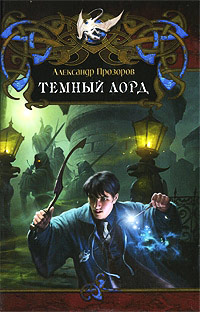 Темный Лорд - Александр Прозоров