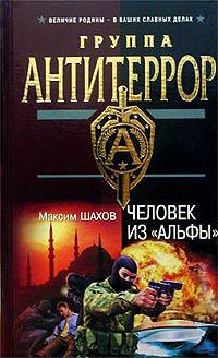 Человек из «Альфы» - Максим Шахов