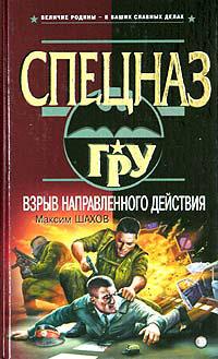 Взрыв направленного действия - Максим Шахов