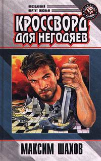 Кроссворд для негодяев - Максим Шахов